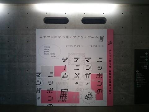 ニッポンのマンガ*アニメ*ゲーム展 @ 兵庫県立美術館
