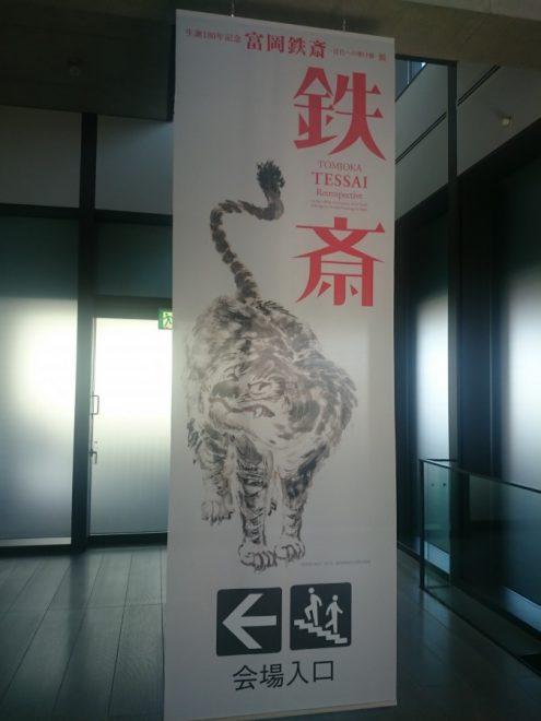 兵庫県立美術館「生誕180年記念 富岡鉄斎 -近代への架け橋-」展